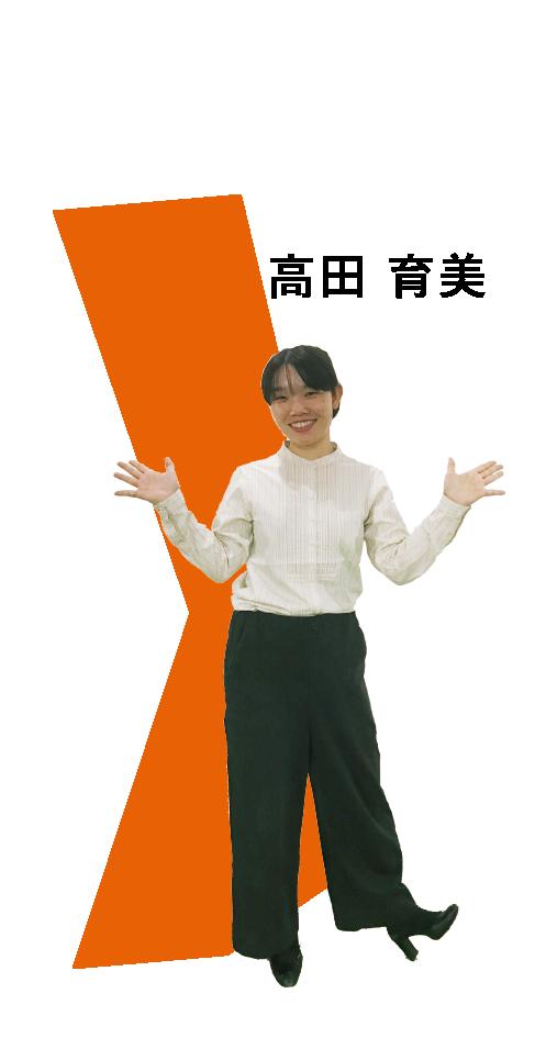 高田 育美