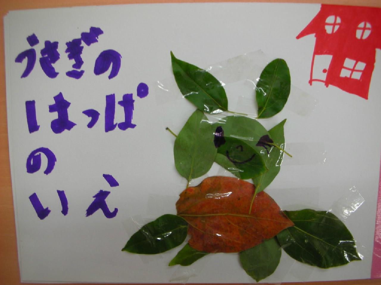 葉っぱの絵