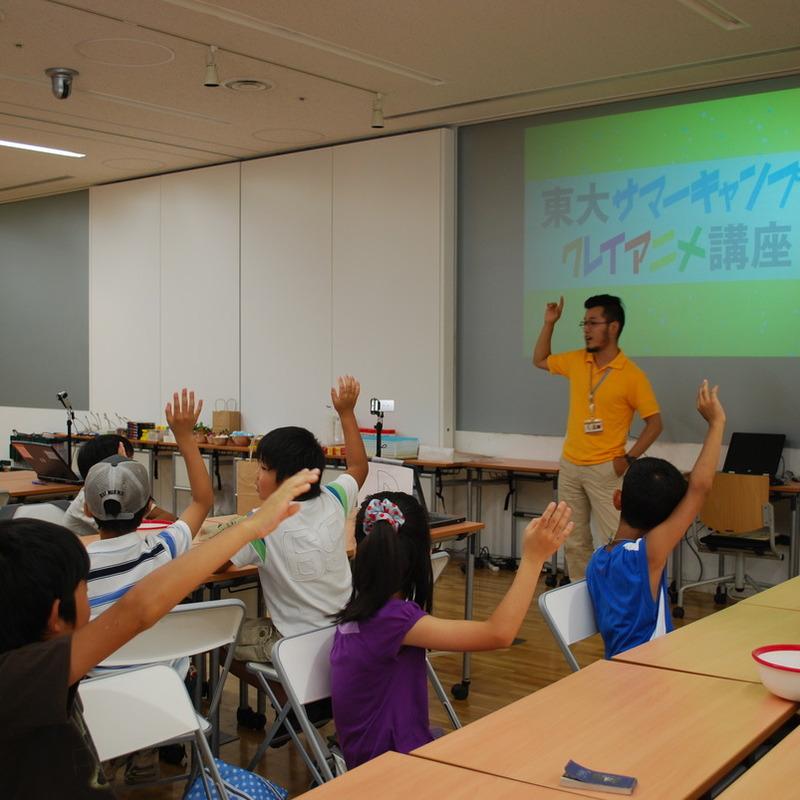 サマーキャンプ2010<br> クレイアニメ講座in東大本郷<br>2010年8月5日(木)~8月7日(土)