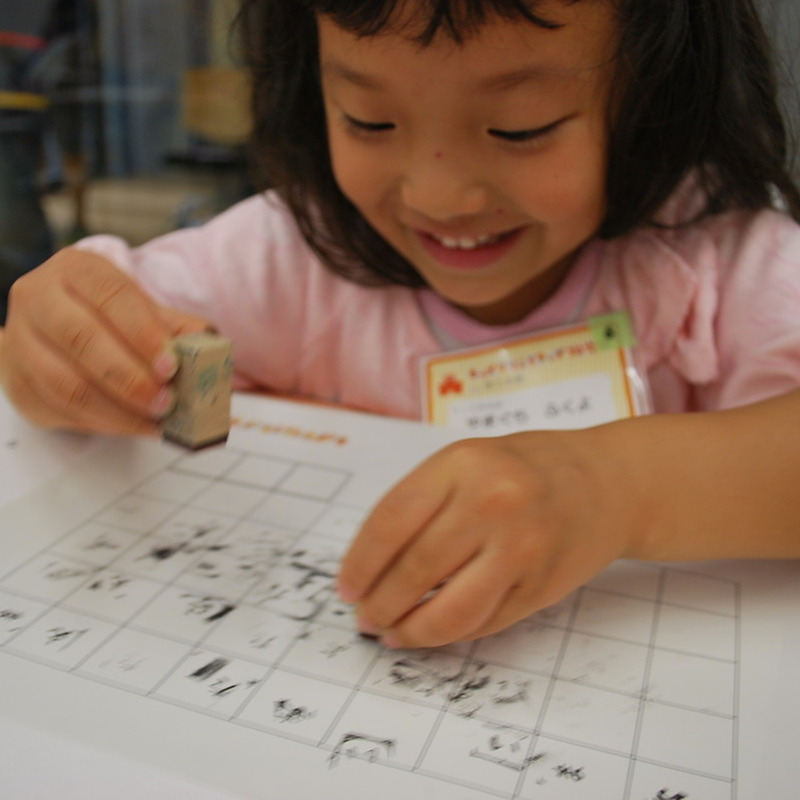2013年9月15日(日)「ことばのスタンプ」(幼児クラス)in東大