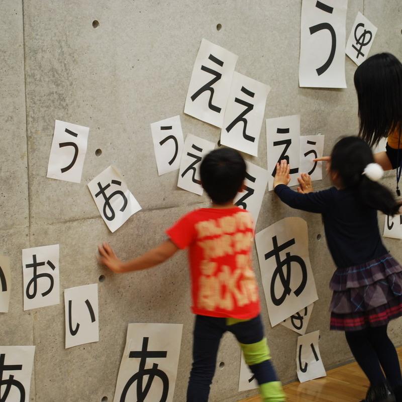 2012年11月18日(日)<br>「みんなでことばで遊ぶ」<br>(幼児クラス)in東大